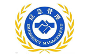 深圳应急管理
